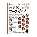 bookguide1.jpg
