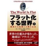 フラット化する世界1.jpg