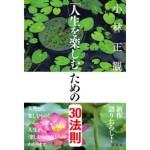 30housoku1.jpg