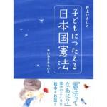 日本国憲法.jpg