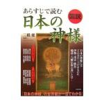 日本の神様1.jpg