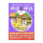 神道と日本人.jpg