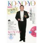 konoyo1.jpg