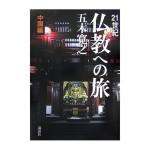 仏教への旅中国編.jpg